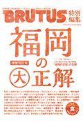 福岡の大正解の本