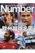 Sports Graphic Number PLUS Vol.43の本