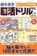 持ち歩き脳活ドリルプラス vol.11の本