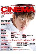 CINEMA SQUARE vol.114の本