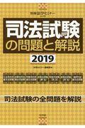 司法試験の問題と解説 2019の本