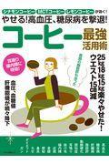 やせる!高血圧、糖尿病を撃退!コーヒー最強活用術の本