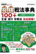 将棋戦法事典100+の本
