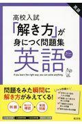 「解き方」が身につく問題集英語の本