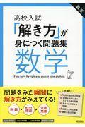 「解き方」が身につく問題集数学の本