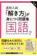 「解き方」が身につく問題集国語の本