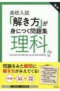 「解き方」が身につく問題集理科の本