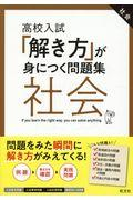 「解き方」が身につく問題集社会の本