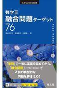 数学3融合問題ターゲット76の本