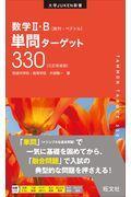 三訂新装版 数学2・B単問ターゲット330の本