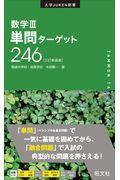 三訂新装版 数学3単問ターゲット246の本