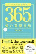 シンプル穴埋め式365日短い英語日記の本