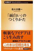 「面白い」のつくりかたの本