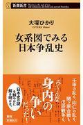 女系図でみる日本争乱史の本