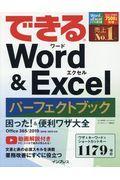 できるWord&Excelパーフェクトブックの本