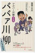 ババァ川柳 人生いろいろ編の本