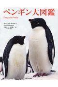 ペンギン大図鑑の本