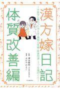 漢方嫁日記体質改善編の本
