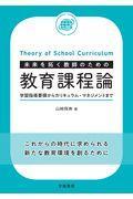 未来を拓く教師のための教育課程論の本