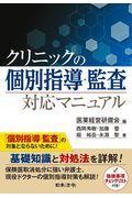 クリニックの個別指導・監査対応マニュアルの本