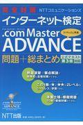 第3版 完全対策NTTコミュニケーションズインターネット検定.com Master ADVANCE問題+総まの本