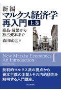 新編マルクス経済学再入門 上巻の本