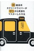 30歳高卒タクシードライバーがゼロから英語をマスターした方法の本