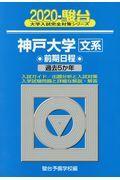 神戸大学〈文系〉前期日程 2020の本