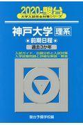 神戸大学〈理系〉前期日程 2020の本