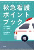 救急看護ポイントブックの本