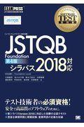 第4版 JSTQB Foundationの本