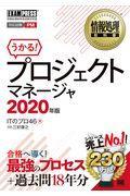 うかる!プロジェクトマネージャ 2020年版の本