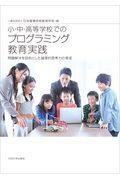 小・中・高等学校でのプログラミング教育実践の本