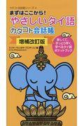 増補改訂版 やさしいタイ語カタコト会話帳の本