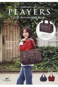PLAYERS 20th Anniversary Bookの本