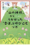 「山の神様」からこっそりうかがった「幸運」を呼ぶ込むツボの本
