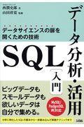 SQLデータ分析・活用入門の本