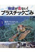 地球が危ない!プラスチックごみ 1の本