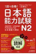 一回で合格!日本語能力試験N2読解の本
