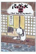 パンダと犬 3の本