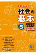 資料増補第2版 中学受験社会の基本問題 小学5年の本