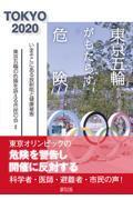 東京五輪がもたらす危険の本