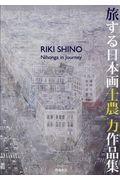 旅する日本画士農力作品集の本