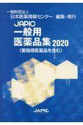 JAPIC一般用医薬品集 2020の本