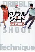 日本最高峰のフットサルプレーヤーが実践するドリブル&シュートテクニックの本