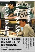 内沼映二が語る、レコーディング・エンジニア史の本