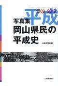 写真集岡山県民の平成史の本