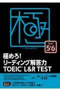 極めろ!リーディング解答力TOEIC L&R TEST PART5&6の本