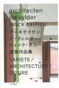 アーキテクテン・デ・ヴィルダー・ヴィンク・タユー建築作品集の本