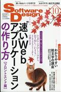 Software Design (ソフトウェア デザイン) 2019年 10月号...の本